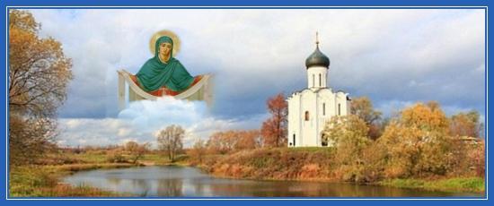 Покров Пресвятой Богородицы, на Нерли