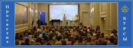 Просветительские курсы. Сретенская семинария