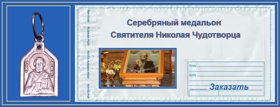 Серебренный медальон святителя Николая Чудотворца