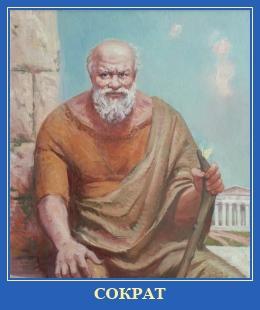 Сократ, философ