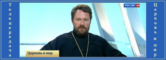 Телепередача - Церковь и мир 2
