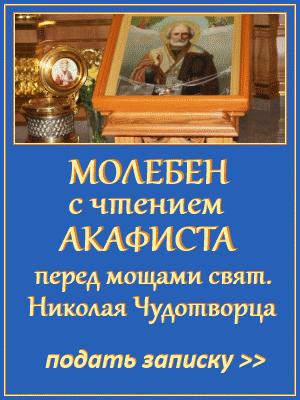 Молебен с чтением Акафиста святителю Николаю 2