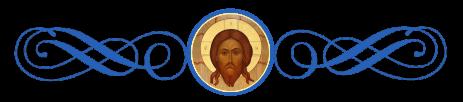 Нерукотворный Образ, Христос - 2