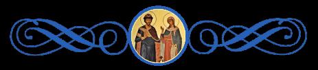 Петр и Феврония Муромские Чудотворцы, 2