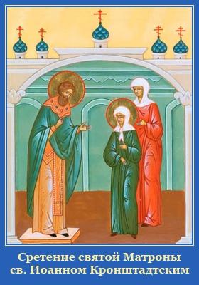 Сретение святой Матроны Иоанном Кронштадтским