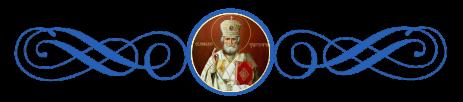 Святитель Николай Чудотворец, Угодник