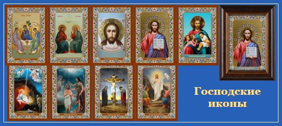 Иконы Господа Бога, Христа, Рождество, Крещение, Вседержитель