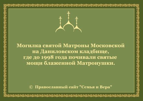 Могилка блаженной Матроны на Даниловском кладбище