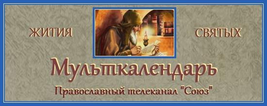 Мультикалендарь, Жития святых
