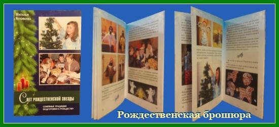 Рождественсая брошюра, детям