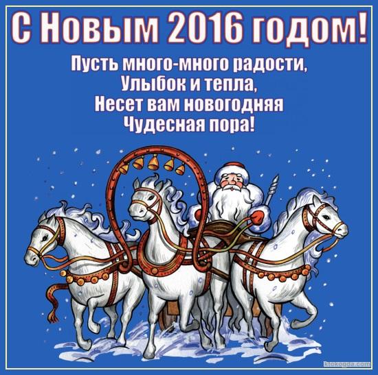 С Новым Годом. Тройка лошадей