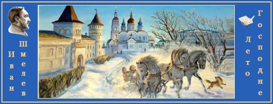 12. Рождество Христово, Шмелев, тройка
