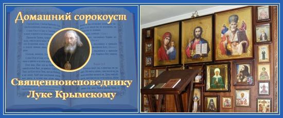 Акафист, Молитва, свт. Луке, Крымскому, Войно Ясенецкий