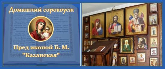 Домашний сорокоуст - Казанской Божией Матери