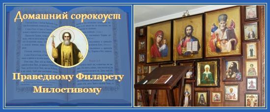 Домашний сорокоуст - акафист святому праведному Филарету Милостивому