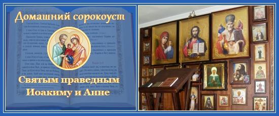 Домашний сорокоуст - праведным Иоакиму и Анне