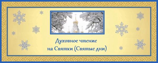 Духовное чтение на Святки