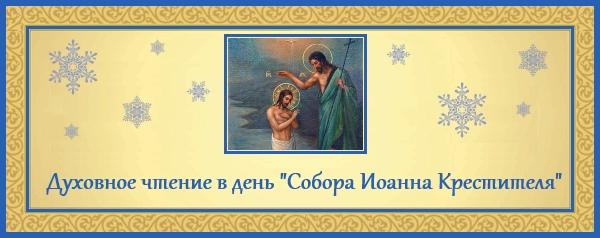 Духовное чтение в день собора Иоанна Крестителя