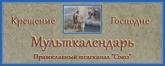 Мультикалендарь. Крещение Господне
