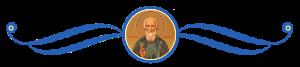 Преподобный Сергий, второе