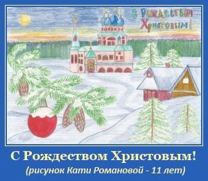 С Рождеством Христовым! Катя Романова