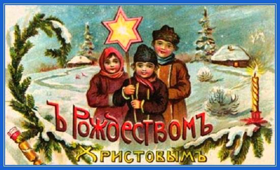 С Рождеством Христовым, открытка вторая