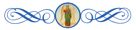 Ангел Божий Хранитель