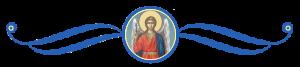 Ангел Хранитель второе