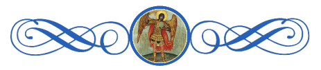 Архистратиг Михаил, Архангел Божий