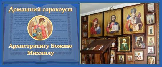 Домашний сорокоуст - Акафист Архистратигу Михаилу