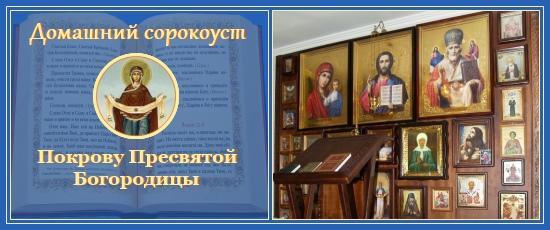 Домашний сорокоуст - Покрову Пресвятой Богородицы