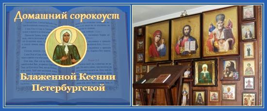 Домашний сорокоуст - Святая блаженная Ксения Петербургская