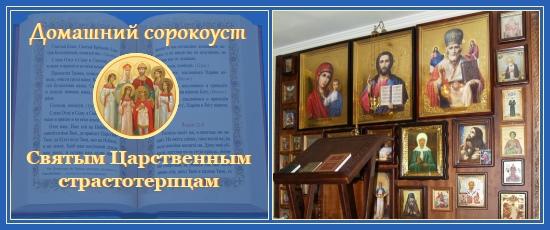 Домашний сорокоуст  - Царственные мученики страстотерпцы