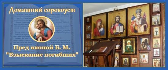 Домашний сорокоуст - акафист Божией Матери Взыскание погибших
