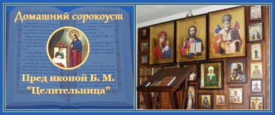 Домашний сорокоуст пред иконой Божией Матери Целительница