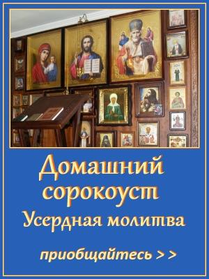 Домашний сорокоуст, усердная молитва 2