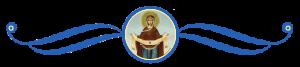 Покров Пресвятой Богородицы второе