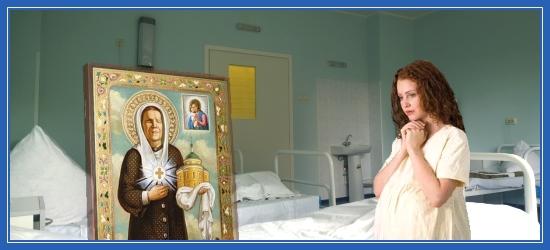 Святая блаженная Матрона, беременность, беременная женщина