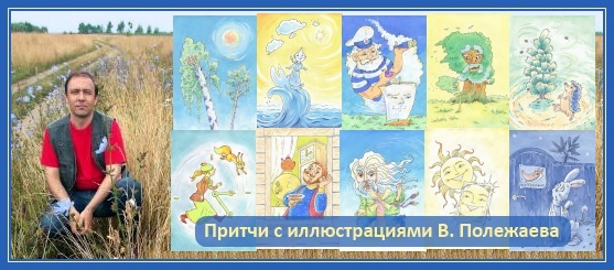 Притчи с иллюстрациями Вячеслава Полежаева, рисунки
