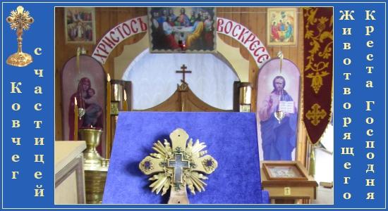 Животворящий Крест Госодень, частица древа