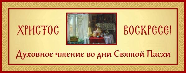 Духовное чтение, Светлое Христово Воскресение Пасха
