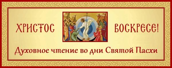 Духовное чтение на Пасху Христову