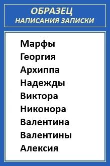 Образец Записки о Упокоении