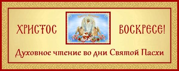 Пасха Христова, духовное чтение