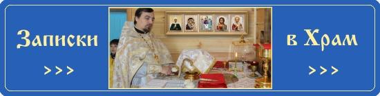 Записки в Храм, О здравии, О упокоении, баннер