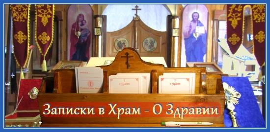Записки в Храм. О Здравии. Заказные, Сорокоусты