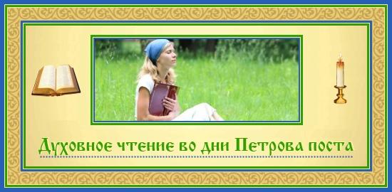 Духовное чтение. Петров пост