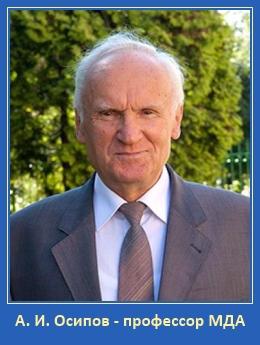 Алексей Ильич Осипов, профессор