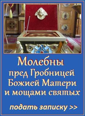 Молебны пред Гробницей Божией Матери