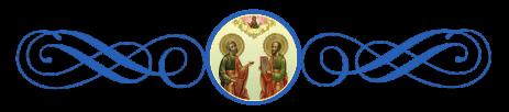 Петр и Павел, 2, 2